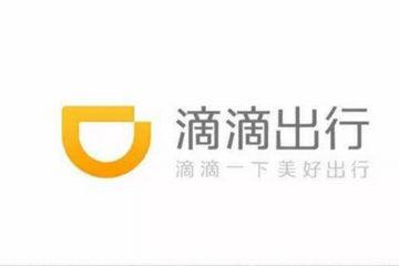 滴滴力推司机年薪16万计划,200多名杭州司机集体抗议