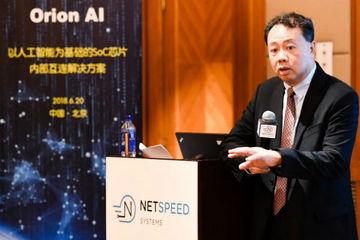 NetSpeed发布Orion AI,为下一代人工智能SoC带来极致性能与终极效率