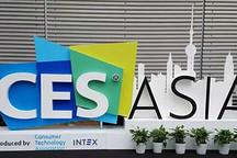 关于CES ASIA 2018,你可能还不知道的四件事