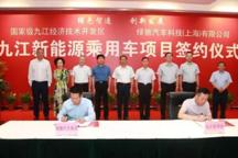 """绿驰汽车""""落户""""九江,助力新能源汽车产业集群规模化发展"""