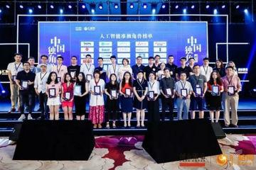 2018中国人工智能(准)独角兽榜单公布:AI商业落地哪家强?