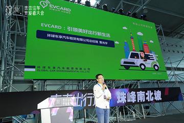 环球车享总经理曹光宇:技术创新、运营服务、资源整合是分时租赁成功三要素