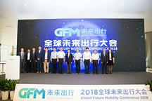向出行服务商转型! GFM打造出行产业创新盛会