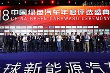 2018中国年度绿色汽车评选结果揭晓,九大领域三十大奖项花落各家