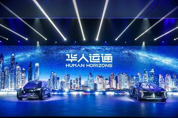 华人运通品牌正式发布 3款智能车集体亮相