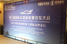 2018首届丝路新能源物流汽车创新高峰论坛11月10日 在西安圆满落幕