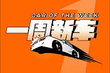 一周新车丨纯电跑车前途K50上市;荣威光之翼MARVEL X将于成都车展上市