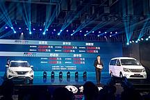售价12.99万起 东风新能源携风行S50EV/菱智M5EV亮相上市发布会
