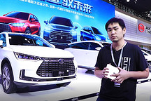 视频|那个加速秒杀跑车的唐也有纯电版了 比亚迪唐EV亮相广州车展