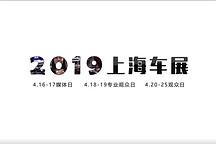 2019上海车展明日就收官啦 做个观展总结视频吧