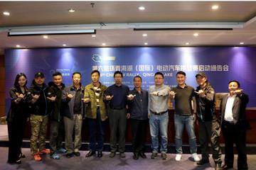 第六届环青海湖(国际)电动汽车挑战赛启动通告会各项保障工作准备就绪