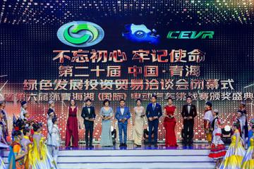 第六届环青海湖(国际)电动汽车挑战赛颁奖盛典圆满落幕 各大奖项名花有主