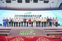 规模升级 性能之战 2019中国新能源汽车大赛(CEVC)启程