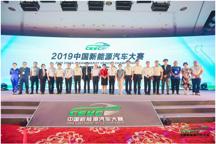 规模空前!2019中国新能源汽车大赛将在古都西安激情开启!