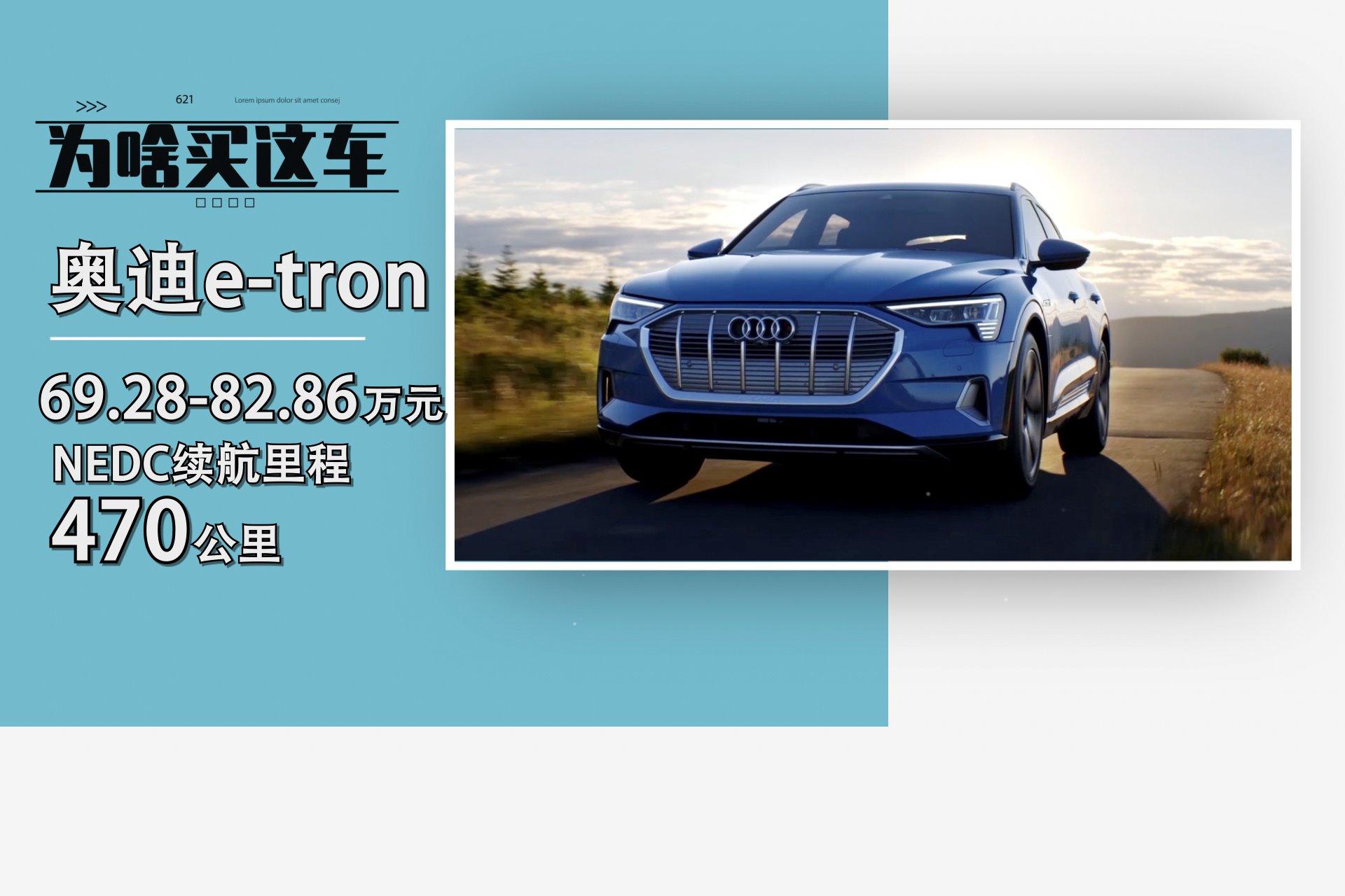 【為啥買這車】奧迪e-tron 始終是一臺純正的奧迪