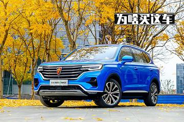 【为啥买这车】荣威RX5 eMAX怎么样?