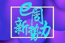 E周新势力 | 蔚来再获104亿元综合授信;特斯拉CyberTurck开放中国地区预订;何小鹏辟谣P7崩盘