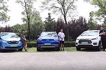 三款超值纯电动小型SUV对比 瑞虎e/比亚迪元EV/BEIJING-EX3