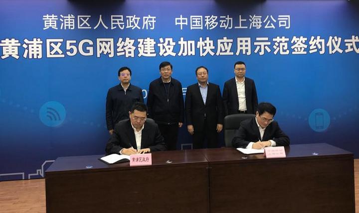 上海首批5G试商用网络,今年将率先在外滩南京东路人民广场覆盖