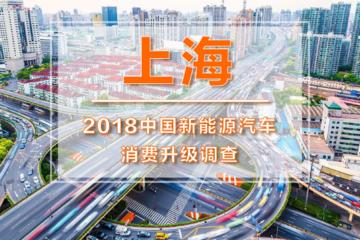 【2018中国新能源汽车消费升级调查-上海】插混主销价位15-20万 智能配置受青睐
