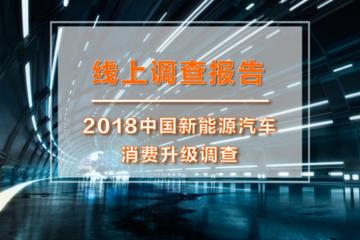 【2018中国新能源汽车消费升级调查-线上调查报告】新能源车主日趋年轻化,主要消费市场从一线城市开始下沉