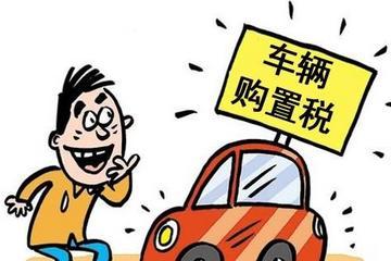 """""""新能源汽车免税""""暂未写入车辆购置税法草案"""
