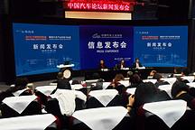 """""""2019中国汽车论坛""""新闻发布会在京举行,筹备工作正式启动"""
