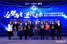 2018年度新能源汽车年会暨BCA美好出行绿色盛典在京举行