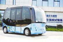 重庆首台5G无人驾驶巴士投入测试