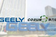 吉利将成科力远第二大股东 双方将在混合动力产业链开展全面合作