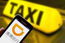 滴滴出行计划进军秘鲁智利和哥伦比亚市场 与Uber竞争