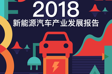 重磅 | 第一电动研究院《2018年新能源汽车产业发展报告》发布