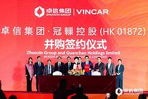 卓信集团与冠轈控股(股票代码:HK 01872)并购签约仪式在京成功举行