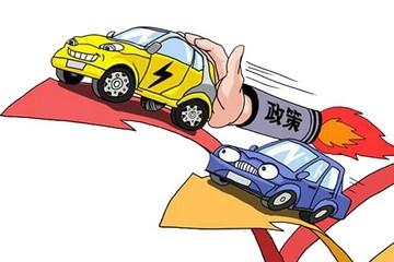 """新能源汽车补贴退坡 利于行业""""去芜存菁"""""""