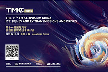 新能源驱动创新技术集中研讨,TMC 2019将于上海车展期间召开