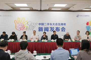 2019CUCA中国二手车大会将于7月17-19日贵阳开幕