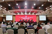 2019中国汽车产业发展(泰达)国际论坛 新闻发布会在北京成功召开