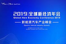 """6大议题3大看点、数十位行业翘楚齐聚""""新能源汽车产业峰会""""共话未来丨倒计时1个月"""