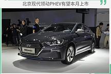 EV晨报 | 4月新能源汽车销售9.7万辆;4月动力电池装车量5.4GWh;北京现代领动PHEV有望本月上市