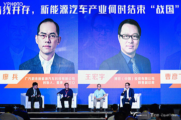 新能源汽车产业峰会成功召开,十余位行业大佬共话产业新风