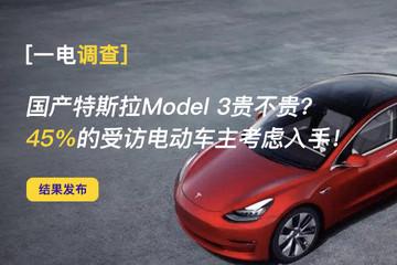 一电调查 | 国产特斯拉Model 3贵不贵?45%的受访电动车主考虑入手!