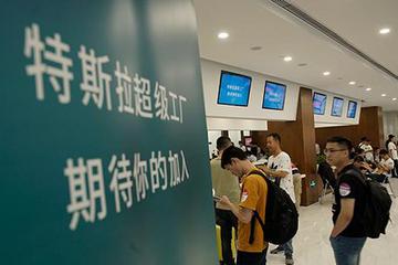 特斯拉上海工厂招聘会:一天面五百人 最快1个月上岗