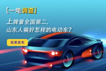 一电调查 | 上牌量全国第二,山东人偏好怎样的电动车?