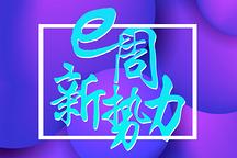E周新势力 | 吉利威马21亿索赔案开庭;小鹏回应8月销量下滑;爱驰推动固态电池商业化