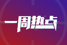 一周热点 | 北京有望增加新大发彩神在线计划—大发彩神计划怎么来的小客车指标;北汽新大发彩神在线计划—大发彩神计划怎么来的EU7上市;宁德时代与博世合作生产动力电池系统