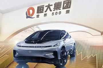 实探恒大造车:国能93内部交付 恒驰新车或三年内推出