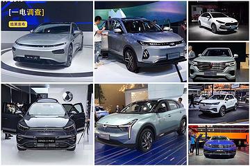 一电调查 | 广州车展受关注的新能源车,哪吒第四,威马第三,谁是第一?