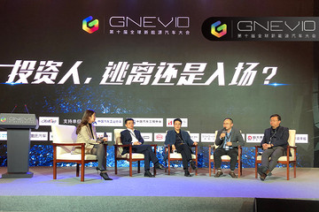 GNEV10 圆桌沙龙:资本将如何迎接3.0时代?
