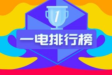 新能源商用车11月上牌量排行:南京金龙冲高领衔