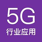 5G行业应用